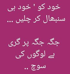 Khud ko khud hi sambhaly Urdu Funny Poetry, Poetry Quotes In Urdu, Love Poetry Urdu, Urdu Quotes, Qoutes, Quran Quotes Inspirational, Islamic Love Quotes, Urdu Thoughts, Deep Thoughts