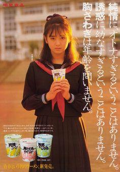 ブックマーク置き場 : スケバン刑事あややのママは斉藤由貴!  Saitou Yuki