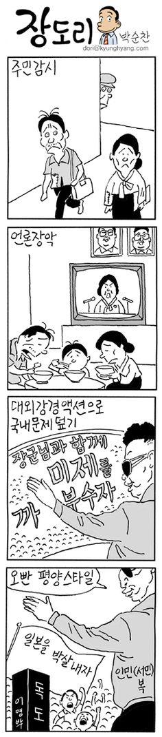 오빤 평양스타일~! 박순찬 화백의 21일자 장도리 만화입니다. http://j.mp/7TxscV
