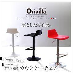 ガス圧昇降式カウンターチェア【-Orivilla-オリビラ】ポイント【楽天市場】
