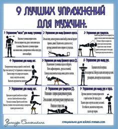 9 лучших упражнений для мужчин