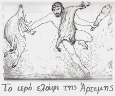Νηπιαγωγός από τα πέντε...: Μυθολογία Greek History, Ancient History, Nemean Lion, Greek Art, Greek Mythology, Stables, Education, Greek, Kunst
