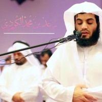 سورة القمر كاملة تلاوة كردية بصوت هادئ مريح للقارئ رعد محمد الكردي By Emotional Recitations On Soundcloud Quran Islam Emotions