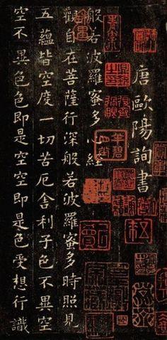 buddhazen101:  Snippet of the Heart Sutra (心經) by Oh-Yang Shuen, in Kai Shu (楷書) form, or Regular Script.