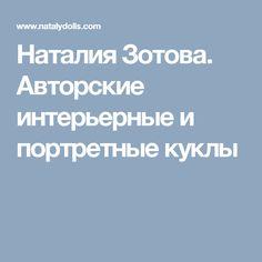 Наталия Зотова. Авторские интерьерные и портретные куклы