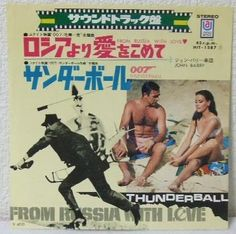"007 James Bond - From Russia With Love / Thunderball 7"" Japan Only Cover 45"