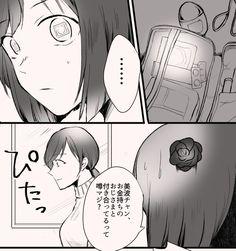西沢5㍉C97月曜日A32a (@wanwangomigomi) さんの漫画 | 66作目 | ツイコミ(仮) Manga, Manga Anime, Manga Comics, Manga Art