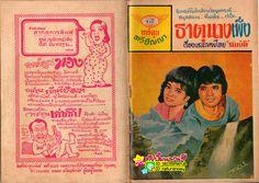 นิยายภาพไทย 1บาท เรื่อง ธาตุนางเพ็ง  https://www.facebook.com/trayangakapon/photos/?tab=album&album_id=230357810692245