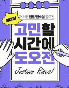 Web Design, Pop Art Design, Page Design, Layout Design, Pop Up Banner, Web Banner, Korea Design, Visual Communication Design, Event Banner
