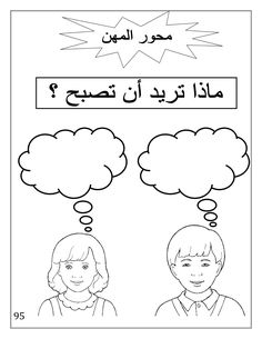 Write Arabic, Alphabet Tracing Worksheets, Arabic Alphabet For Kids, Arabic Lessons, Islamic Phrases, Jolly Phonics, Educational Activities For Kids, Arabic Language, Learning Arabic