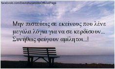 Μην πιστεύεις εκείνους που σου λένε Μεγάλα λόγια για να σε κερδίσουν.   Οι λύσεις δεν θα προκύψουν από τις σκοπιμότητες, τις αναγκαιότητες, τους αριθμούς, αλλά από την αποκατάσταση των ανθρωπίνων σχέσεων !!! Greek Quotes, Life Lessons, Wise Words, Life Is Good, Wisdom, Culture, Sayings, My Love, Life