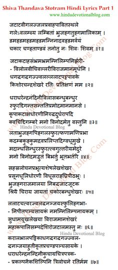 Shiva Tandava Stotram Hindi Lyrics Download Free | Hindu Devotional Blog Vedic Mantras, Hindu Mantras, Shiva Stotram, Lord Shiva Mantra, Shiv Tandav, Shri Hanuman, Shiva Lord Wallpapers, Shiva Tattoo, Lord Mahadev