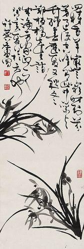 许麟庐 兰花  Orchid Painting @ China Online Museum