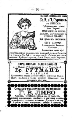 Ads from  the 1914 #Minsk City Directory (has the full street list)