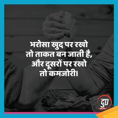 Hindi Thoughts Your Best Teacher Is Hindi Thought आपक