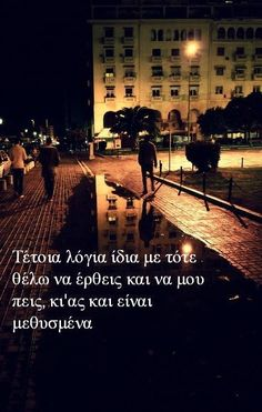 A funny greek quote about thessaloniki. www.thesstips.wordpress.com Funny Greek Quotes, Macedonia, Thessaloniki, Greece Travel, Daydream, Places To Visit, In This Moment, Night, City