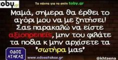 Funny Picture Quotes, Funny Quotes, Funny Greek, Greek Quotes, Out Loud, Funny Images, Minions, Comedy, Jokes