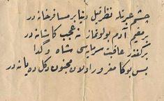 Çeşm-i ibretle nazar kıl dünyâ bir misâfirhânedir Bir mûkim âdem bulunmaz ne garib kâşânedir Bir kefendir âkibet sermâyesi şâh u ged... Karma, Texts, Arabic Calligraphy, Writing, Pictures, Arabic Calligraphy Art, Being A Writer, Captions, Text Messages