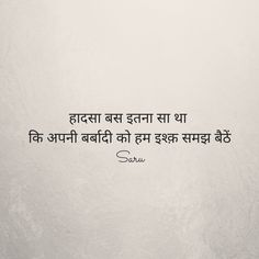 Saru Singhal Poetry, Quotes by Saru Singhal, Hindi Poetry, Baawri Basanti Hindi Shayari Inspirational, Hindi Quotes Images, Hindi Words, Hindi Shayari Love, Hindi Quotes On Life, Real Life Quotes, Reality Quotes, Hindi Shayari Gulzar, Dosti Shayari