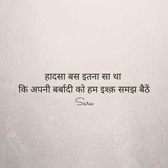 Saru Singhal Poetry, Quotes by Saru Singhal, Hindi Poetry, Baawri Basanti Hindi Shayari Inspirational, Hindi Quotes Images, Hindi Words, Hindi Shayari Love, Hindi Quotes On Life, Real Life Quotes, Reality Quotes, Inspirational Quotes, Hindi Shayari Gulzar