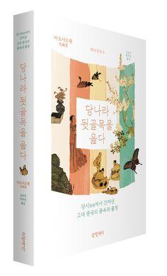 당나라 뒷골목을 읊다 唐詩風物志 Book Cover Design, Book Design, Best Book Covers, Cool Books, Book Layout, Magazine Template, Graphic Design Illustration, Editorial Design, Book Art