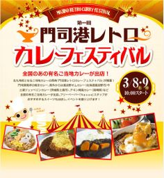 門司港レトロカレーフェスティバルに宮崎代表で参加でござルウ!