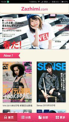 ●最新的日韩时尚杂志在线阅读。 ●最热杂志、广告大片精选。 ●分享日本时尚杂志,其中有甜美性感类杂志、少女街头类杂志、欧美田园类杂志、优雅OL类杂志、男装类杂志。  热门杂志: 《ViVi》、《mina》、《Ray》、《Cancam》、《non-no》、《Ceci》、《美的》、《美人百花》、《Sweet》、《Oggi》、《ar》、《25ans》、《InRed》、《装苑》、《JJ》、《steady》、《Scawaii》等热门杂志。