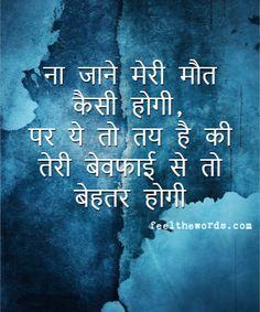 #FeelTheWords #AnkahiShayari #Shayari Love Breakup Quotes, Bewafa Quotes, Muslim Love Quotes, Hurt Quotes, Life Quotes, Hindi Words, Hindi Shayari Love, Cute Romantic Quotes, Hindi Good Morning Quotes