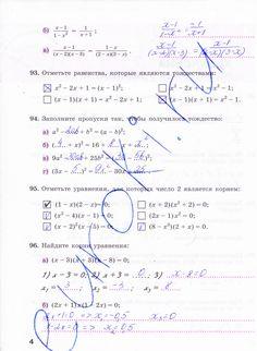 Страница 4 - Алгебра 9 класс рабочая тетрадь Минаева, Рослова. Часть 2