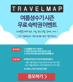 [트래블맵]-무료-숙박권-이벤트