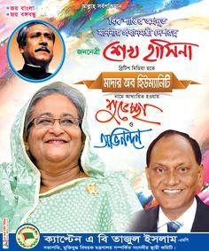 Prime Minister Sheikh Hasina Congrats Poster Design Model Photoshop, Photoshop Design, Adobe Photoshop, Protest Posters, Political Posters, Poster Background Design, Photo Background Images, Corruption Poster, Page Borders Free