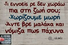 Image Funny Greek Quotes, Greek Memes, Epic Quotes, Funny Picture Quotes, All Quotes, Funny Quotes, Stupid Funny Memes, Funny Facts, Funny Statuses