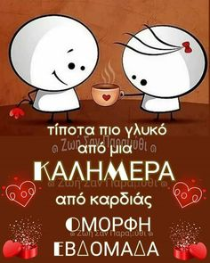 Good Morning Gif Disney, Good Morning Picture, Morning Pictures, Greek, Greece