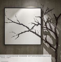 Art, tree, square, frame, interior design