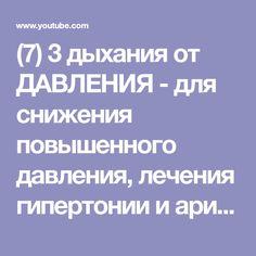 (7) 3 дыхания от ДАВЛЕНИЯ - для снижения повышенного давления, лечения гипертонии и аритмии - YouTube