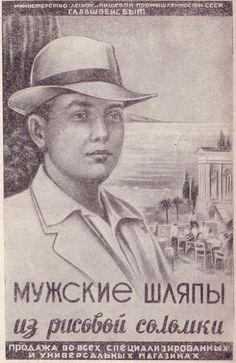 старая реклама мужских соломенных шляп