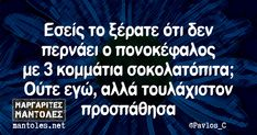Funny Quotes, Funny Memes, Jokes, Funny Greek, Interesting Quotes, Words Quotes, Mood, Humor, Videos