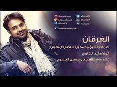 راشد الماجد و حسين الجسمي - الغرقان (النسخة الأصلية) | 2009 - YouTube