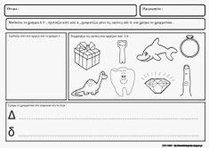 Το νέο νηπιαγωγείο που ονειρεύομαι : Φύλλα εργασίας με την αλφαβήτα Greek Language, Special Education, Alphabet, Kindergarten, Letters, Learning, School, Blog, Google