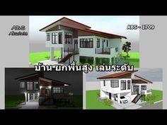 แบบบ้านชั้นครึ่ง ขนาดเล็กพร้อมราคาABS-1709 House Animation 3D - YouTube