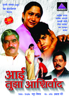 Released in 2004. Starring Alka Kubal, Ashok Saraf and Ramesh Bhatkar.
