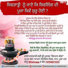 Shivratri Punjabi | S A NEWS Verses About Strength, Verses About Love, Quotes About God, Teacher Bible Verse, Teacher Quotes, Bible Verses, Sa News, Om Namah Shivay, Verses Wallpaper