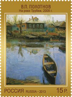 № 1705. On the river Troubezh by V.P. Polotnoff. Contemporary Russian Art Series. Russian stump