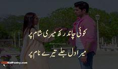 Koi chand rakh meri shaam par Broken Lyrics, Urdu Quotes, Urdu Poetry, Koi, Funny Things, Drama, Songs, Website, Funny Stuff
