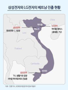 삼성전자_LG 베트남진출현황