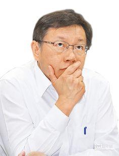 【柯文哲上任第一件事 拆忠孝西路公車道】 台北市長當選人柯文哲。(中時資料照)