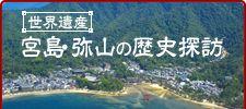世界遺産 宮島・弥山の歴史探訪