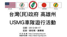 2013/09/17 - 台灣民政府高雄州廳 USMG-TCG 車隊遊行宣導活動