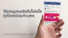 วิธีแต่งรูปแนวมือถือโปร่งใสสุดไฮเทคด้วย PicsArt บน iOS, Android และ Windows Phone