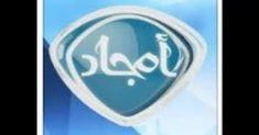 تردد قناة أمجاد 2020 Amjad Tv قناة امجاد بث مباشر بدون تقطيع Frequencies Channel Tv